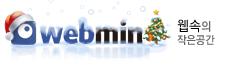 웹미니 크리스마스